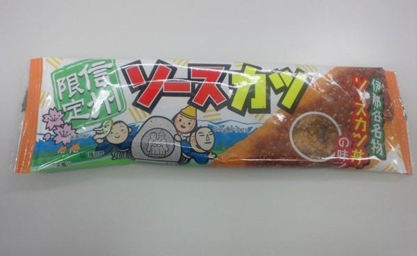 信州限定ソースカツ,駄菓子